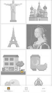 Pixel Art 数字で色ぬりのスクショ一覧 アプリノ
