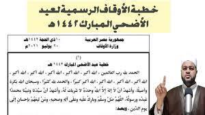 خطبة عيد الأضحي المبارك الرسمية الموحدة لوزارة الاوقاف المصرية بتاريخ ١٠ من  ذي الحجة ١٤٤٢ ه - YouTube