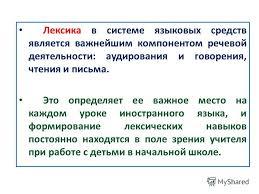 Презентация на тему Дипломная работа на тему Пути и способы  4 Лексика