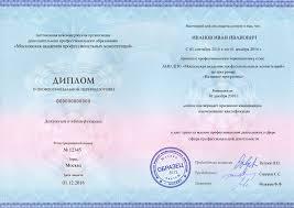 Педкампус профессиональная переподготовка и повышение  Диплом о проф переподготовке