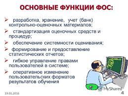Презентация на тему ФОНДЫ ОЦЕНОЧНЫХ СРЕДСТВ И ПРОЦЕДУРА  4 4