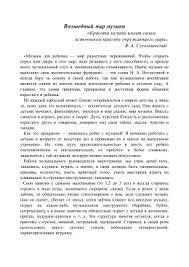 Реферат на тему  Музыка в жизни ребенка Детский сад №23 РОМАШКА