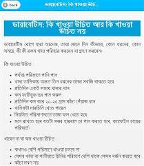 Efficient Blood Sugar Diet Chart In Bengali Diabetic Diet