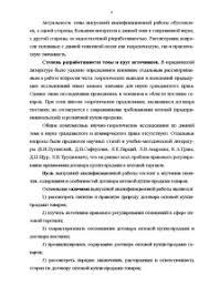 Договор оптовой купли продажи товаров понятие содержание  Дипломная Договор оптовой купли продажи товаров понятие содержание особенности 4