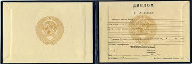 Купить диплом СССР вуза или техникума в Москве по низкой цене Диплом техникума колледжа образца СССР
