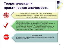 Структура и содержание выпускной квалификационной работы   Примеры целей Задачи Теоретическая и практическая значимость