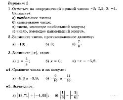 Контрольные работы по математике viehelltran  Контрольные работы по математике 5