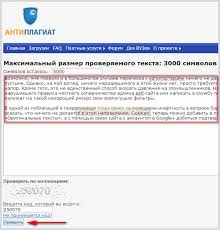 Как проверить текст на уникальность в онлайн сервисах антиплагиата  Антиплагиат онлайн сервисы по проверке текста статьи на уникальность