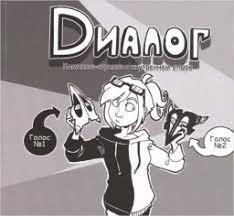 Купить <b>Комикс Диалог</b> из раздела Книги в интернет магазине 1С ...