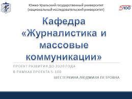 Перспективный план развития кафедры Кафедра Журналистика и  Перспективный план развития кафедры