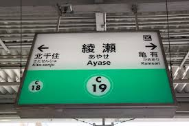 「綾瀬駅」の画像検索結果