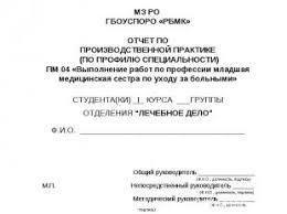 Текстовый отчет по производственной практике медсестры образец  Отчёт по практике профессиональная деятельность постовой медсестры