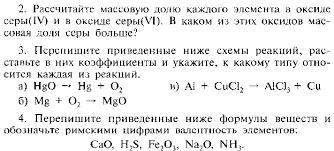 Контрольная работа по химии по теме Первоначальные химические  hello html fbc3710 gif