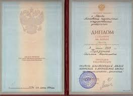 Копии документов Приложение к диплому об окончании ВУЗа
