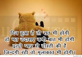 Best Hindi Indian Friendship Images Quotes And Sayings Friendship