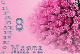 Красивые картинки с 8 марта: открытки поздравления с пожеланиями женщинам