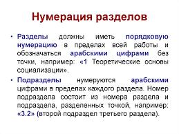 Правила оформления реферата презентация онлайн  Нумерация разделов перечисления Нумерация