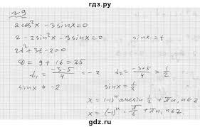 ГДЗ Домашние контрольные работы итоговая работа алгебра  Решебник Домашние контрольные работы итоговая работа 9 ГДЗ по алгебре 10 класс Муравин Г К начала математического анализа геометрия