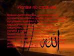 Почему ислам стал мировой религией