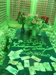آرامگاه شیخ صدوق