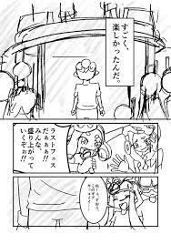 玖珂ミロクさん がハッシュタグ Splatoon をつけたツイート一覧 1