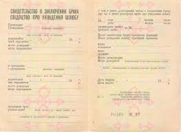 Купить свидетельство о браке СССР в Украине  Купить свидетельство о браке СССР 1970 1992 годов