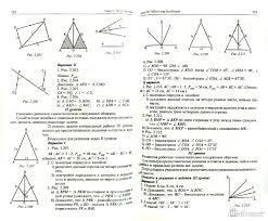 ru Блоги Поурочные разработки по геометрии 10 класс яровенко по атанасян скачать