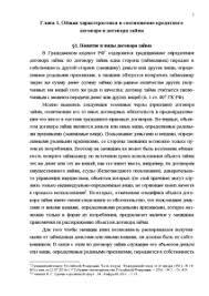 Договор займа и кредитный договор Курсовая Курсовая Договор займа и кредитный договор 5