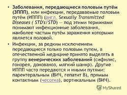 Презентация на тему Заболевания передающиеся половым путём  2 Заболевания