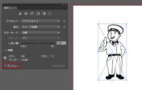 イラストレーターで画像のトレースをする方法 Ux Milk