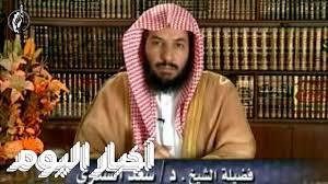 الشيخ سعد الششري يلقي خطبة يوم عرفة 1438 بأمر ملكي   تعرف على الدكتور سعد  بن ناصر الششري