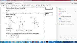 Входная контрольная работа по математике класс  Входная контрольная работа по математике 10 класс