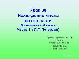 Презентация на тему Урок Нахождение числа по его части  1 Урок 30 Нахождение числа
