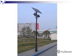 Презентация на тему Современные источники энергии Реферат по  4