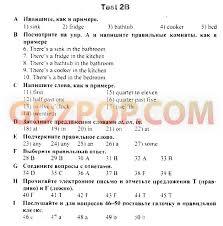 ➄ ГДЗ решебник тесты по английскому языку класс spotlight  2b