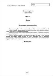 Контрольные работы по биологии Биология Образец ВПР по биологии