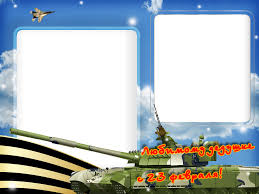 Фоторамка, PNG шаблон для фото Открытка дедушке на 23 февраля