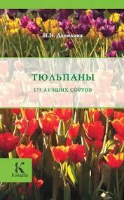 """Книга """"<b>Тюльпаны</b>"""" - <b>Данилина Нина</b> Николаевна скачать ..."""