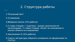 Темы метод и указания для дипломной работы online presentation Введение около 10% работы 4 2 главы теория практика анализ деятельности организации 3 главы теория объект исследования и