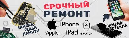 Ремонт телефонов и планшетов <b>Prestigio</b>