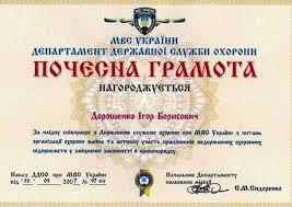 Охорона Партнер Грамоты и дипломы Удаленное видеонаблюдение Почетная грамота ГСО МВД Украины