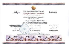 Достижения и итоги работы Диплом победителю творческого конкурса в номинации Плакат