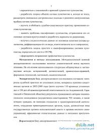 теоретические и правоприменительные аспекты Хулиганство теоретические и правоприменительные аспекты Сулейманов Рушан Галимжанович