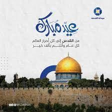 ميدان القدس - عيد مبارك من #القدس إلى كل أحرار العالم كل...