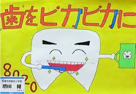 虫歯 予防 ポスター