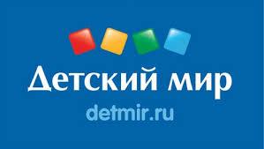 Детский мир - магазин товаров для детей в Нижневартовске | ТЦ ...