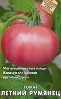 «<b>семена томат летний</b> румянец 0,1гр» — Результаты поиска ...