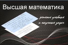Быстро и качественно выполняю дипломные курсовые и прочие работы  Быстро и качественно выполняю дипломные курсовые и прочие работы 1 ru