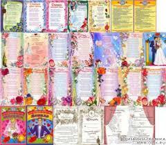грамоты сертификаты дипломы наказы Свадебные грамоты сертификаты дипломы наказы