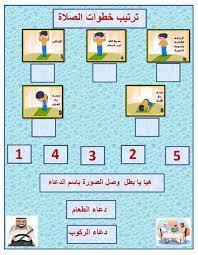 ترتيب خطوات الصلاة worksheet